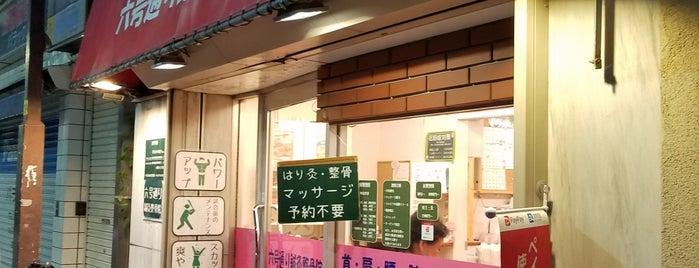 六号通り鍼灸整骨院 is one of Lugares guardados de Hide.