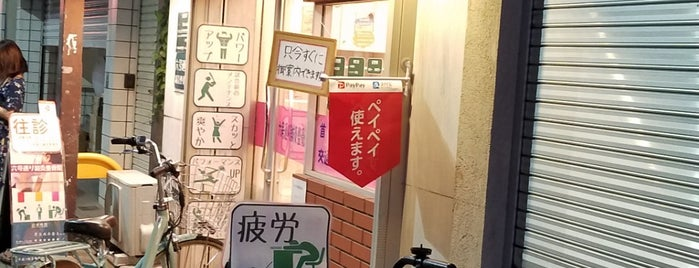 六号通り鍼灸整骨院 is one of Posti salvati di Hide.
