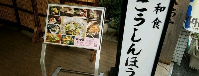 懐石料理 こうしんほう is one of สถานที่ที่บันทึกไว้ของ Hide.
