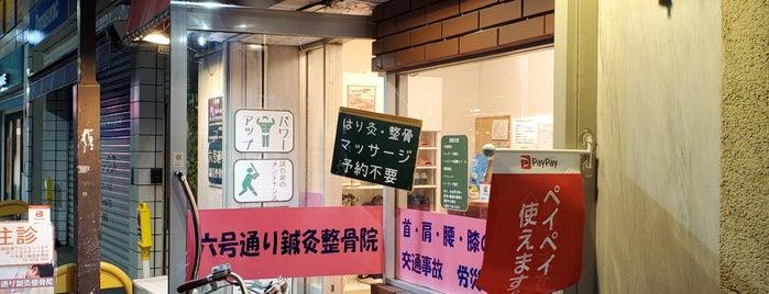 六号通り鍼灸整骨院 is one of Gespeicherte Orte von Hide.