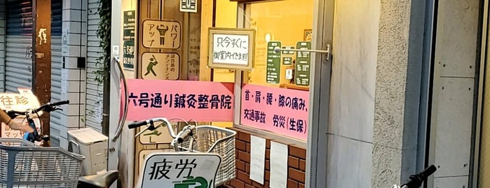 六号通り鍼灸整骨院 is one of Tempat yang Disimpan Hide.
