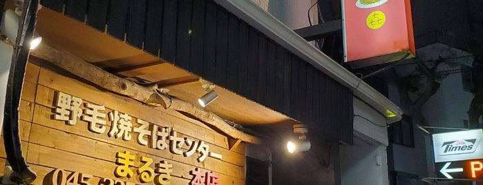 野毛焼そばセンター まるき is one of Gespeicherte Orte von Hide.