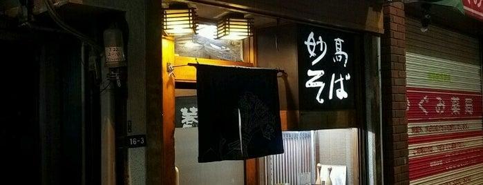 妙高そば is one of Lieux sauvegardés par Hide.