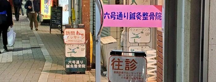 六号通り鍼灸整骨院 is one of สถานที่ที่บันทึกไว้ของ Hide.