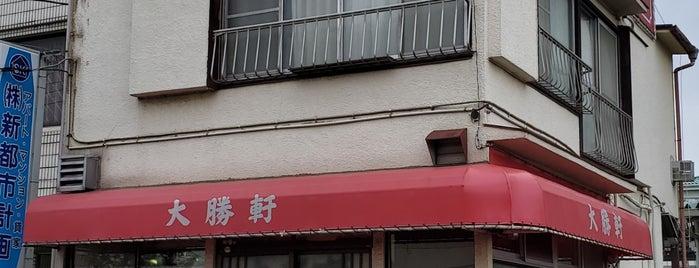 大勝軒 武蔵高萩店 is one of Lieux sauvegardés par Hide.