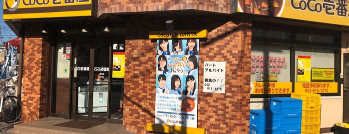 CoCo Ichibanya is one of 電源 コンセント スポット.