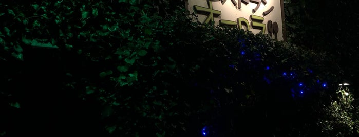 Restaurant Aurora is one of 多摩地区お気に入りカフェ&レストラン.