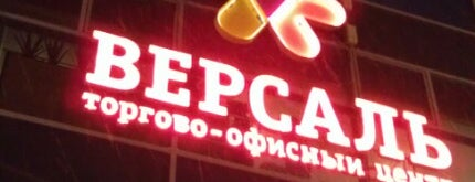 ТОЦ «Версаль» is one of NSK.