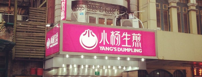 Yang's Dumpling is one of Shanghai.