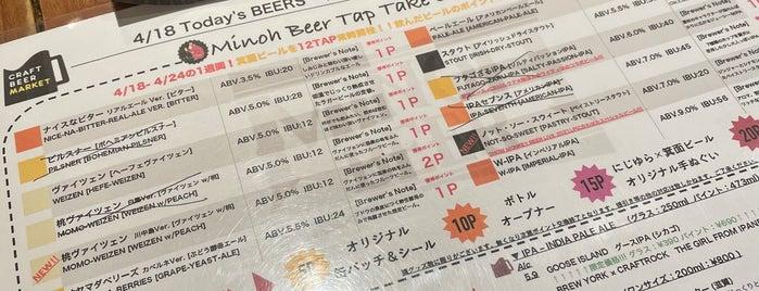 Craft Beer Market is one of Craft Beer Osaka.