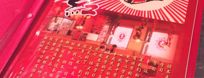 東方紅 is one of Lugares favoritos de 高井.