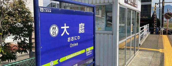 Oniwa Station is one of Lugares favoritos de 高井.