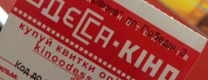 Одеса Кіно / Odesa Kino is one of Cinemas / Кинотеатры.