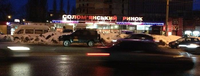 Солом'янський ринок is one of Posti che sono piaciuti a Дарья.