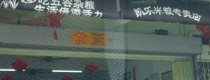 凯乐贸易(米粮专卖店)Kindness Enterprise is one of Jason : понравившиеся места.