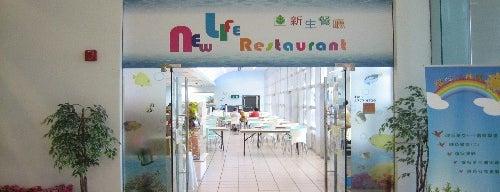 New Life Restaurant 新生餐廳 is one of Hong Kong Social Enterprises.