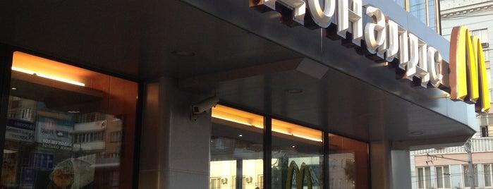 McDonald's is one of Lieux qui ont plu à Natalie.