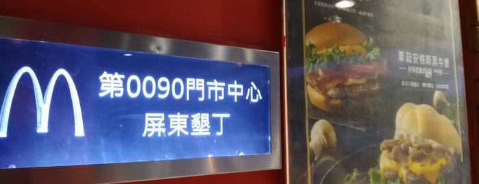 麥當勞 McDonald's is one of Lugares favoritos de 冰淇淋.