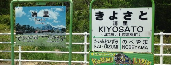 Kiyosato Station is one of [todo] kobuchizawa | 小淵沢.