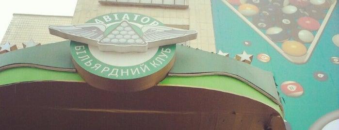 """Бильярдный клуб """"Авиатор"""" is one of Места."""