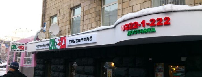 Піца Челентано / Celentano Pizza is one of Lugares favoritos de Marina.