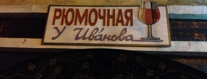 "Рюмочная ""У Ивáнова"" is one of Рюмочные."