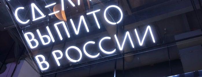 Шесть-you-Шесть is one of Lieux sauvegardés par Roman.
