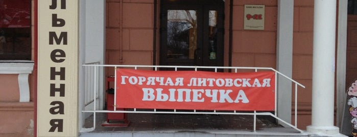 Большая Кастрюля is one of Alexey : понравившиеся места.