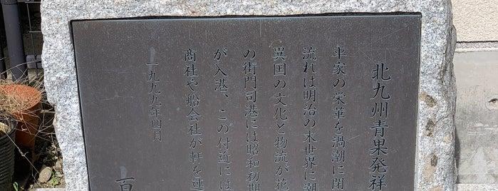 北九州青果発祥の地 is one of 広島 呉 岩国 北九州 福岡.
