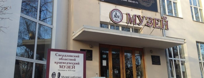 Свердловский областной краеведческий музей is one of досуг.