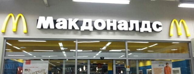 McDonald's is one of สถานที่ที่ Oksana ถูกใจ.