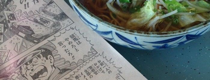 さつまラーメン宮崎一号店 is one of Miyazaki.