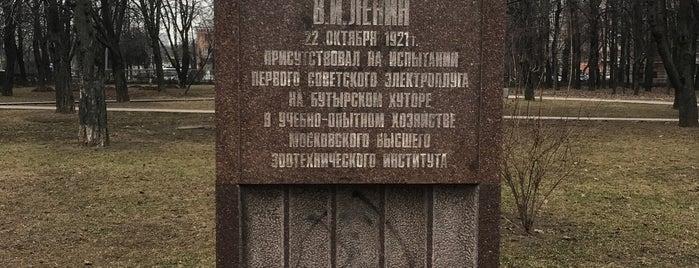 Место, где Ленин присутствовал на испытании электроплуга is one of Это план!.
