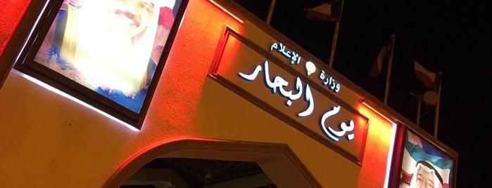 Youm Al Bahar (يوم البحار) is one of Q8.