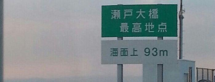 瀬戸大橋最高地点 is one of Shigeo 님이 좋아한 장소.