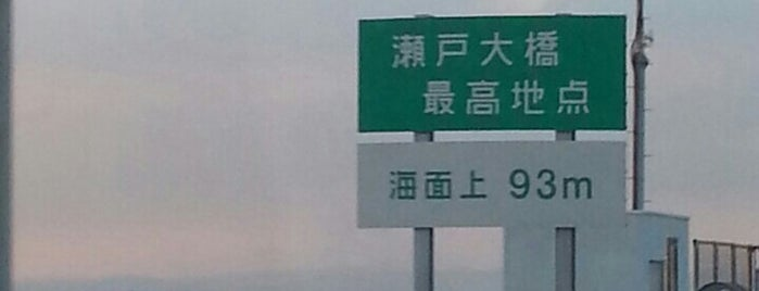瀬戸大橋最高地点 is one of Orte, die Shigeo gefallen.