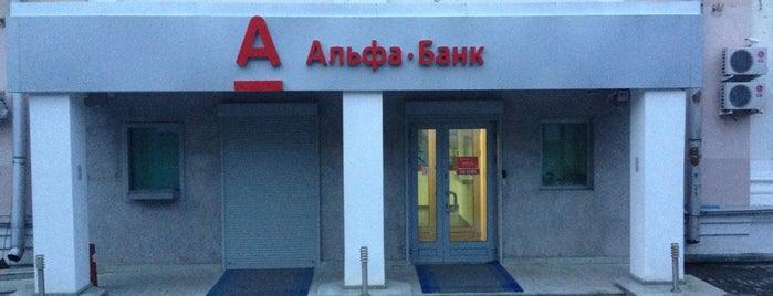Альфа-Банк is one of Irinaさんのお気に入りスポット.