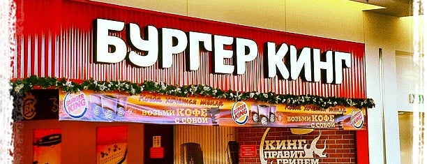 Burger King is one of Ivan 님이 좋아한 장소.