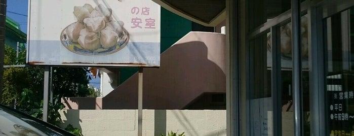 サーターアンダギーの店 安室 is one of Окинава.