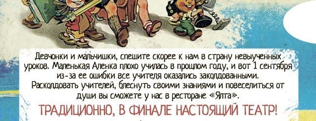Новая Ялта is one of Lugares guardados de Katya Pogodina.