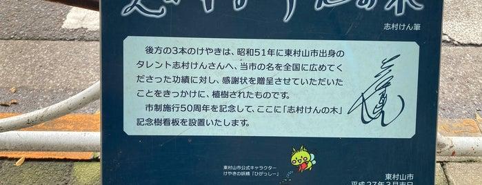 志村けんの木 is one of 気になる.
