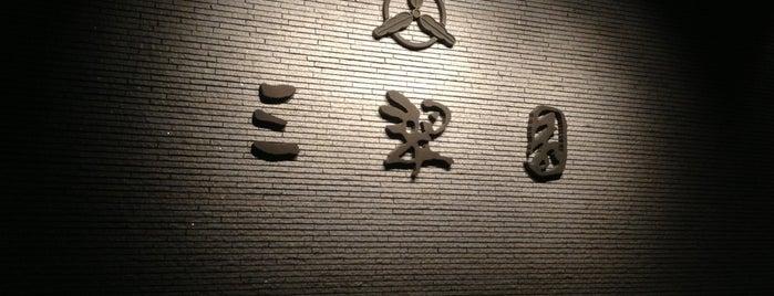 三翠園 is one of Orte, die Shigeo gefallen.