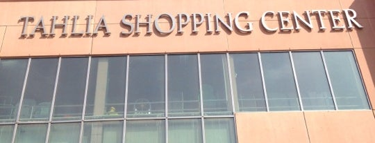 Tahlia Shopping Center is one of Joelleさんのお気に入りスポット.
