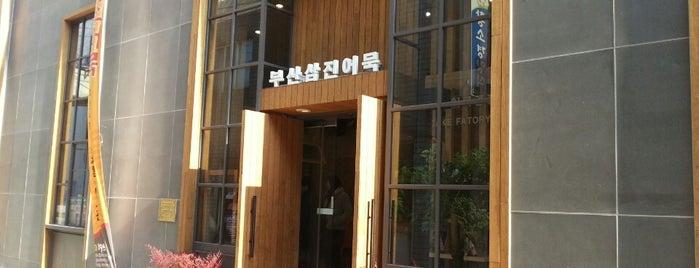 부산삼진어묵 is one of 부산.