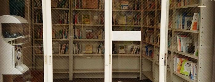 無人古本屋 BOOK ROAD is one of Takahiroさんの保存済みスポット.