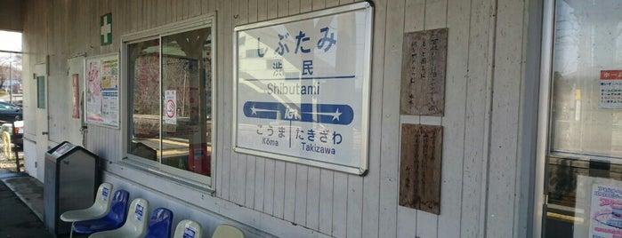 Akira's Railways Station(鉄の道)