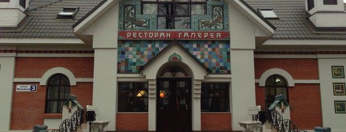 Ресторан «Галерея» is one of Posti che sono piaciuti a Irina.