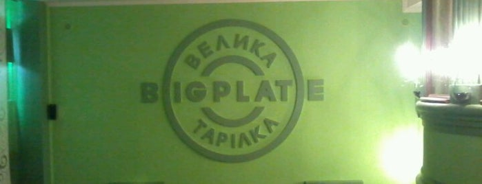 Велика Тарілка / The Big Plate is one of Lviv. Mustvisit.