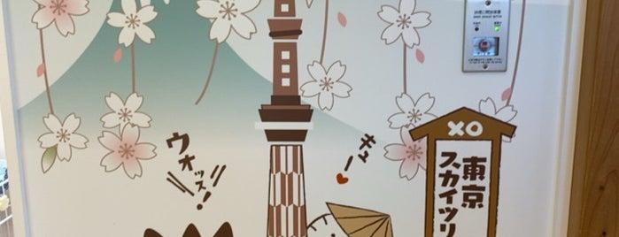 Hello Kitty Japan is one of 東京ココに行く! Vol.42.