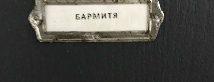 Бармитя is one of Saint P.